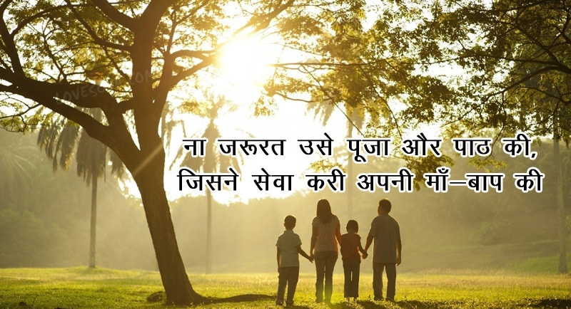 माता पिता पर कविता – माता-पिता पर हिन्दी कविता – Mummy Papa Par Kavita – Poems on Parents in Hindi – Mothers Day 2018