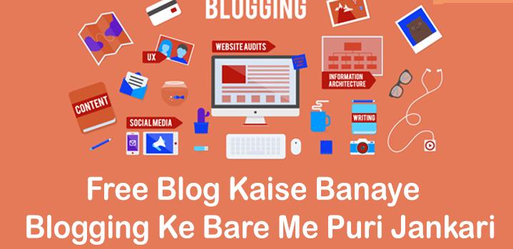 Blog Kaise Banaye, blogger parblog kaise banaye, Blog Se Paise Kaise Kamaye