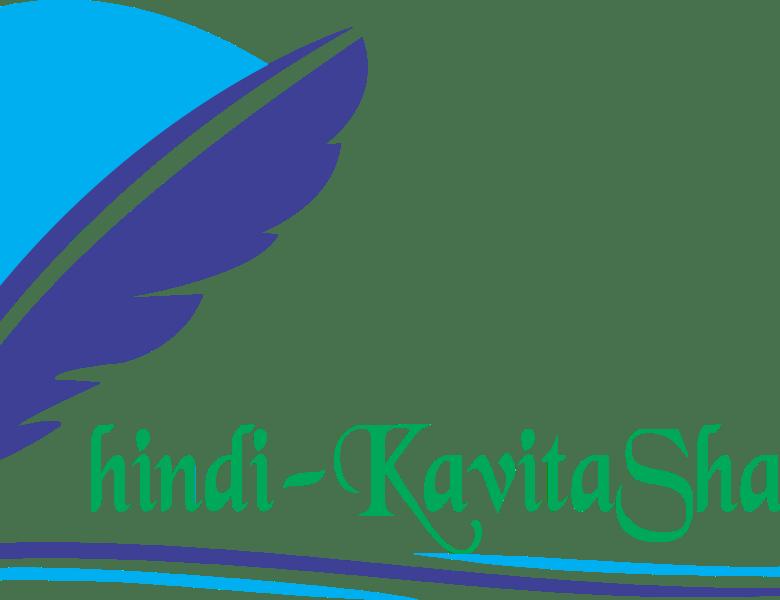 हिंदी कविता शायरी – Hindi Kavita Shayari By Ajay Pandey