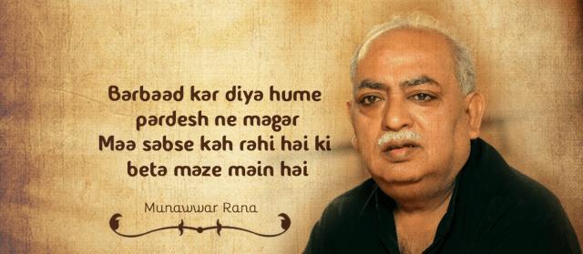 Munawwar Rana Shayari, Munawwar Rana Poetry,Munawwar Rana on Maa