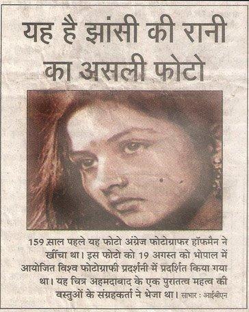 Rani Laxmi Bai in hindi - Rani Laxmi Bai History
