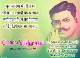 Bharat Ke Veer Saheed Chandra Shekhar Azad in hindi
