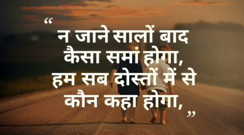 Friendship Day Message 2018 in Hindi – फ्रेंडशिप डे मैसेज 2018
