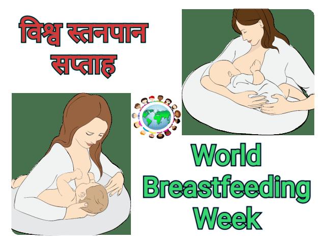 World Breastfeeding Week 2018 Theme In Hindi व श व स तनप न सप त ह स प च