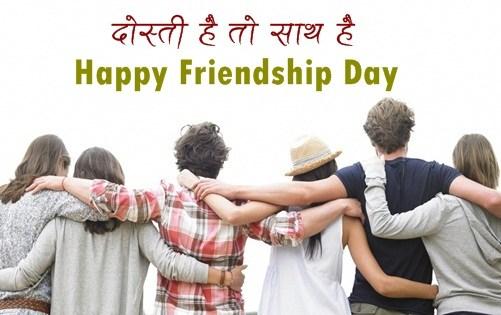 Friendship Day Shayari in Hindi – फ्रेंडशिप डे शायरी इन हिंदी