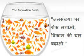 world population day speech in hindi