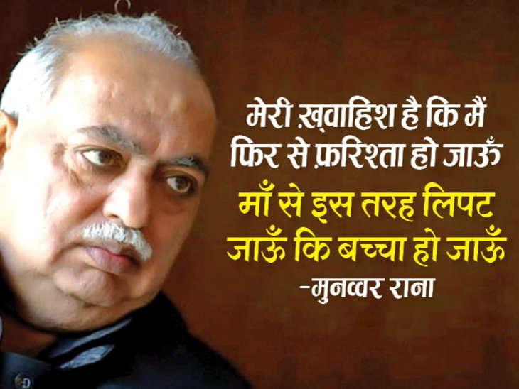 Munawwar Rana Shayari – Munawwar Rana Poetry
