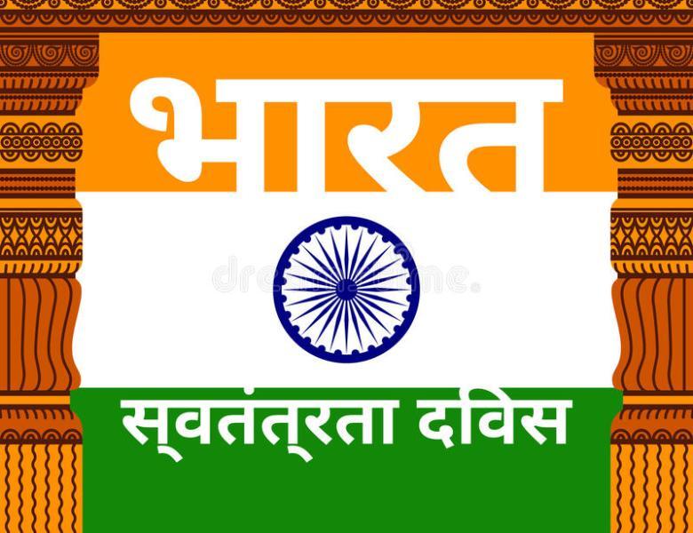 स्वतंत्रता दिवस पर कोट्स हिंदी में – Independence Day Quotes in hindi