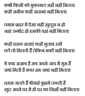 निदा फ़ाज़ली पर शायरी इन उर्दू - Nida Fazli Shayari in Hindi , निदा फ़ाज़ली पर शायरी इन उर्दूएक महान कवी के रूप मैं निदा फ़ाज़ली शायरी इन उर्दू इन उर्दू लेटेस्ट.