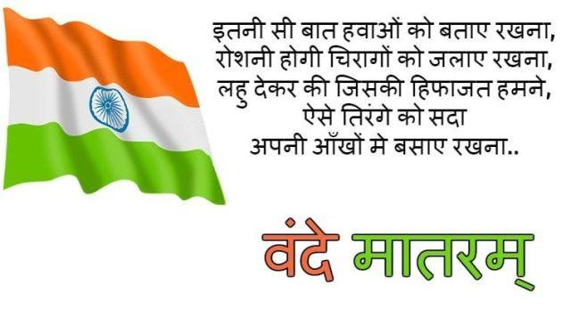 Independence Day Wishes, Quotes, Sms in hindi - स्वतंत्रता दिवस शुभकामनाएँ, कोट्स, एसएमएस हिंदी में