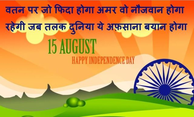 Independence Day Slogan in Hindi  , Independence Day Slogan , 15 अगस्त स्वतंत्रता दिवस पर नारे हिंदी मैं , Happy Independence Day 2018