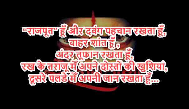राजपूत शायरी इन हिंदी - Rajput Shayari in Hindi