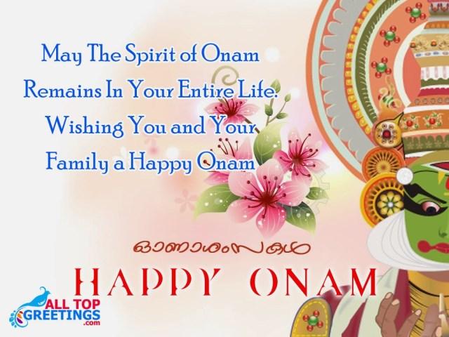 हैप्पी ओणम शायरी 2018 - Happy Onam Shayari in Hindi