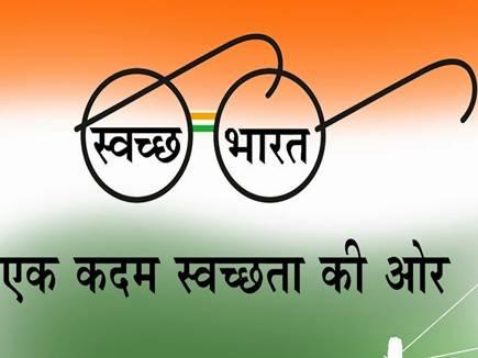स्वच्छता दिवस पर निबंध 2018 - Swwachta Diwas Par Essay in Hindi 2018