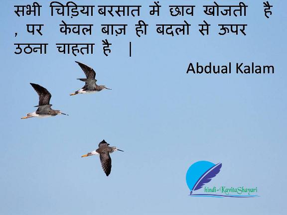 ए पी जे अब्दुल कलाम कोट्स 2018 - A P J Abdul Kalam Quotes in Hindi