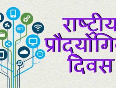 राष्ट्रीय प्रौद्योगिकी दिवस पर भाषण- National Technology Day Speech in Hindi 2019