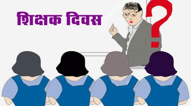 शिक्षक दिवस पर शायरी 2019 - Teachers Day par Shayari in Hindi 2019 for Facebook and Whatsapp