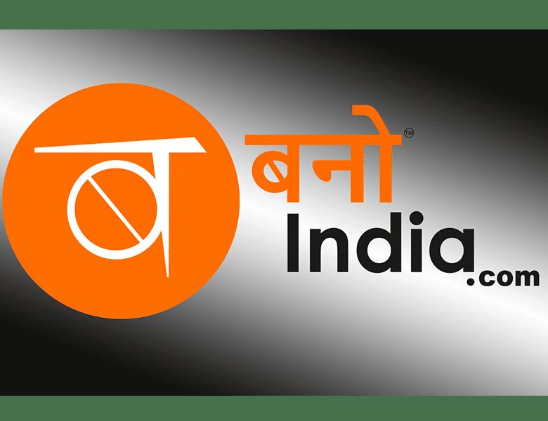 why b2b is to be necessary | Bano India E-Mart