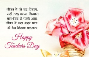 Happy-Teachers-Day-Quotes-In-Hindi