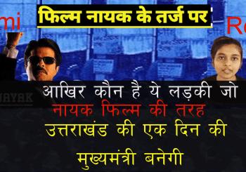 one day CM Srishti Goswami biography in hindi jivan parichay age