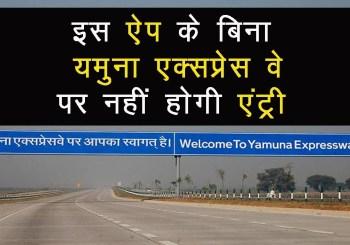 Highway Sathi App kya hai