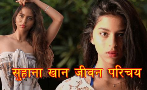 Suhana Khan Biography in Hindi - Suhana khan Wikipedia hindi- suhana khan jivanparichay