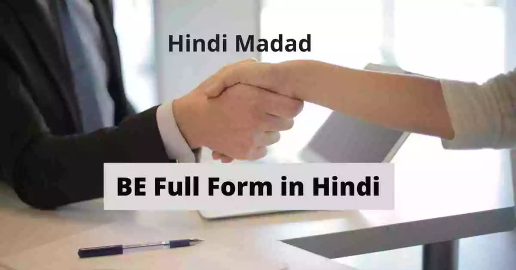 BE Full Form in Hindi