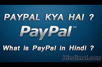 PayPal Kya Hai - What is PayPal in Hindi ?, PayPal in Hindi, What is Paypal Account, paypal kya hai - what is paypal in hindi ? PayPal Kya Hai – What is PayPal in Hindi ? Paypal Kya Hai