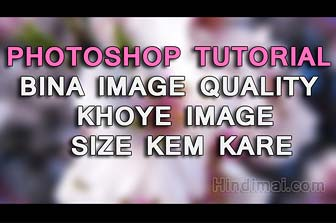 photoshop tutorial in hindi - bina image quality khoye image size kem kare Photoshop Tutorial in Hindi – Bina Image Quality Khoye Image Size Kem Kare PhotoshopTutorial in Hindi Image size kam kare bina image quality khaye Poster