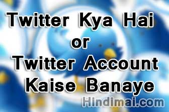 Twitter Kya Hai or Twitter Account Kaise Banaye, sign up twitter, Twitter tools, start Twitter account, get twitter account, new twitter account, Create A Twitter account in Hindi twitter kya hai or twitter account kaise banaye Twitter Kya Hai or Twitter Account Kaise Banaye Twitter Kya Hai or Twitter Account Kaise Banaye 001