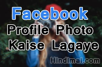 Facebook Par Profile Photo Kaise Lagaye ,Facebook Profile Photo Change Kaise Kare , Facebook Profile pic , Facebook profile photo , Facebook Profile picture kaise badle facebook par profile photo kaise lagaye Facebook Par Profile Photo Kaise Lagaye Facebook Profile Photo Kaise Lagaye Poster
