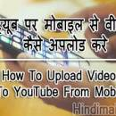 YouTube Par Mobile Se Video Kaise Upload Kare, How To Upload Video To YouTube From Mobile, uploading a video to youtube, upload a youtube video youtube par mobile se video kaise upload kare YouTube Par Mobile Se Video Kaise Upload Kare mobile se youtube par video kaise upload kare poster01