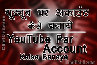 YouTube Par Account Kaise Banaye Create YouTube Account in Hindi , Create YouTube Channel in Hindi , YouTube Account Login , YouTube Account Kaise Banate Hai youtube par account kaise banaye create youtube account in hindi YouTube Par Account Kaise Banaye Create YouTube Account in Hindi YouTube Par Account Kaise Banaye Create YouTube Account posterweb