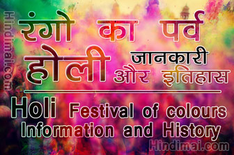 Holi Festival of colours Holi Information and History , Holi information , Holi Festival , Indian Holi holi festival of colours holi information and history in hindi Holi Festival of colours Holi Information and History in Hindi holi Holi Festival of colours Holi Information and History in Hindi poster Web01