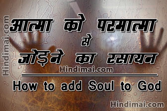 aatma ko parmatma se kaise jode , Aatma ko Parmatma se Jodne ka Rasayan Merge with Divine Spirit in Hindi , How to merge Human Spirit with Divine Spirit , How to add soul to God , aatma ko parmatma se jodne ka rasayan merge with divine spirit in hindi Aatma ko Parmatma se Jodne ka Rasayan Merge with Divine Spirit in Hindi Aatma ka parmatma me jodne ka rasayan poster 01