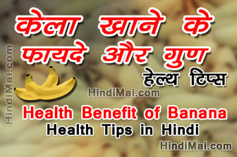 health benefit of banana in hindi health tips in hindi Health Benefit of Banana in Hindi Health Tips in Hindi Health benefit of banana in hindi poster01