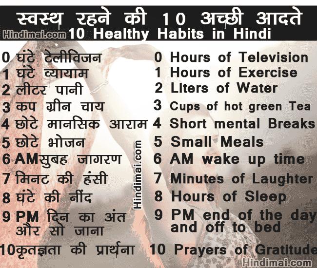 Healthy Habits in Hindi Health Tips ,Health Tips in Hindi ,10 Healthy Habits Health Tips in Hindi 10 healthy habits health tips in hindi 10 Healthy Habits Health Tips in Hindi Healthy Habits in Hindi Health Tips