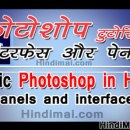 Photoshop Tutorials For Beginners in Hindi Photoshop panels and Interface , Learn Photoshop in Hindi , Photoshp in Hindi photoshop tutorials for beginners in hindi photoshop panels and interface in hindi Photoshop Tutorials For Beginners in Hindi Photoshop Panels and Interface in Hindi Photoshop Tutorials For Beginners in Hindi Photoshop panels and Interface Hindimai
