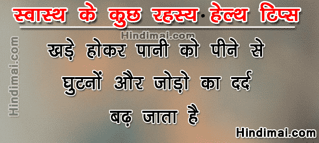 Health Care in Hindi , Secret of Good Health Care in Hindi Health Tips in Hindi , Hindi Articles Health secret of good health care in hindi health tips in hindi Secret of Good Health Care in Hindi Health Tips in Hindi Secret of Good Health care in Hindi Health Tips in Hindi 010