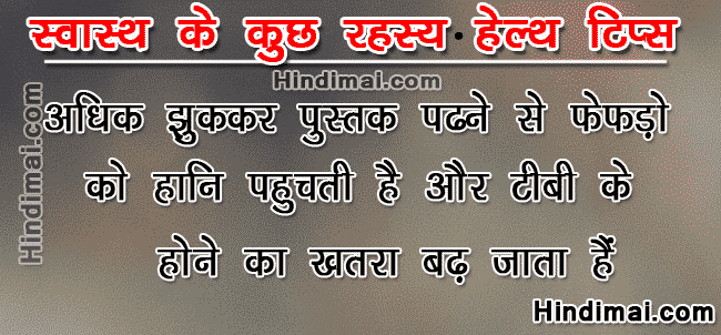Secret of Good Health Care in Hindi Health Tips in Hindi , Healthy Lifestyle Tips in Hindi , Health Care in Hindi , Health in Hindi secret of good health care in hindi health tips in hindi Secret of Good Health Care in Hindi Health Tips in Hindi Secret of Good Health care in Hindi Health Tips in Hindi 015