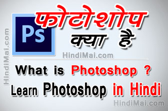 what is photoshop learn photoshop in hindi What is Photoshop Learn Photoshop in Hindi What is Photoshop in hindi poster 01