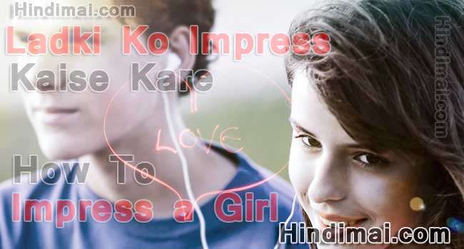 How To Impress a Girl In Hindi Ladki Ko Impress Kaise Kare , Impress a Girl in Hindi , Ladki Kaise Pataye how to impress a girl in hindi ladki ko impress kaise kare How To Impress a Girl In Hindi Ladki Ko Impress Kaise Kare How To Impress a Girl In Hindi Ladki Ko Impress Kaise Kare 001