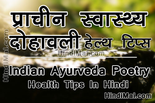 Indian Ayurveda Poetry For Health Tips in Hindi , Ayurvedic Health Tips in Hindi  indian ayurveda poetry for health tips in hindi Indian Ayurveda Poetry For Health Tips in Hindi Indian Ayurveda Poetry For Health Tips in Hindi 001