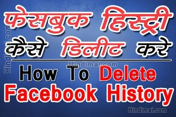 How To Delete Facebook Search History in Hindi , Facebook search history delete kasie kare, Clear Facebook Search History in Hindi How To Delete Facebook Search History in Hindi How To Delete Facebook Search History in Hindi How to Delete Facebook Search History in Hindi web poster