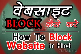 How To Block Websites in Hindi Without software , Website Block Kaise Kare , How to Block Specific Websites how to block website in hindi How To Block Website in Hindi How To Block Website in Hindi Website block Kaise Kare Poster01