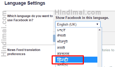 How To Change Facebook Language Into Hindi, facebook hindi mein, Change Facebook language how to change facebook language into hindi How To Change Facebook Language Into Hindi How To Change Facebook Language Into Hindi 04