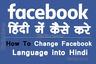 How To Change Facebook Language Into Hindi , How to Use Facebook in Hindi, Change Facebook Language how to change facebook language into hindi How To Change Facebook Language Into Hindi How To Change Facebook Language Into Hindi poster