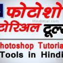Photoshop Tools Basic Photoshop Tutorial in Hindi , Photoshop Tutorial in Hindi, Learn Photoshop in Hindi photoshop tools basic photoshop tutorial in hindi Photoshop Tools Basic Photoshop Tutorial in Hindi Photoshop Tools Basic Photoshop Tutorial in Hindi poster