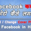 How To Add Cover Photo To Your Facebook Timeline in Hindi how to add cover photo to your facebook timeline in hindi How To Add Cover Photo To Your Facebook Timeline in Hindi How To Add Cover Photo To Your Facebook Timeline in Hindi poster 01