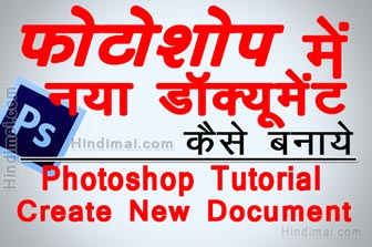 Photoshop Tutorial in Hindi How To Create New Document , Photoshop Tutorial in Hindi , Learn Photoshop in Hindi , फोटोशोप photoshop tutorial in hindi how to create new document Photoshop Tutorial in Hindi How To Create New Document Photoshop Tutorial in Hindi How To Create New Document Hindi Mai